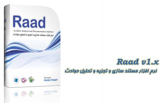 نرم افزار Raad